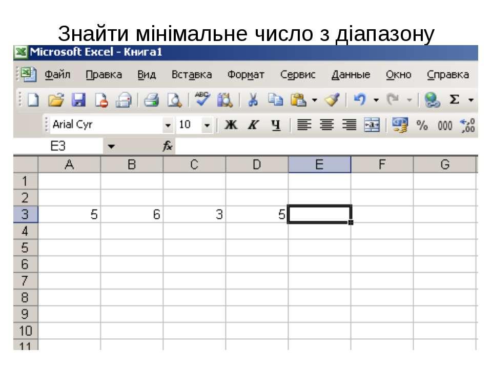 Знайти мінімальне число з діапазону