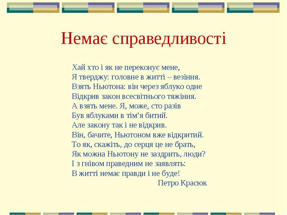 Немає справедливості Хай хто і як не переконує мене, Я тверджу: головне в жит...