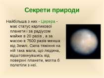 Секрети природи Найбільша з них - Церера - має статус карликової планети і за...