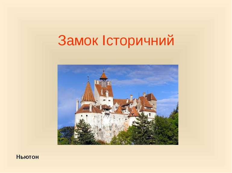 Замок Історичний Ньютон