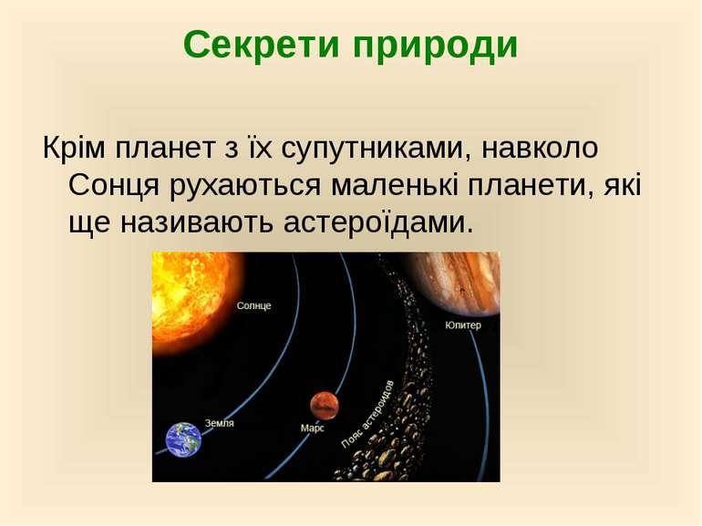 Секрети природи Крім планет з їх супутниками, навколо Сонця рухаються маленьк...