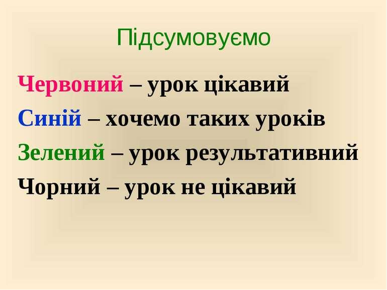 Підсумовуємо Червоний – урок цікавий Синій – хочемо таких уроків Зелений – ур...