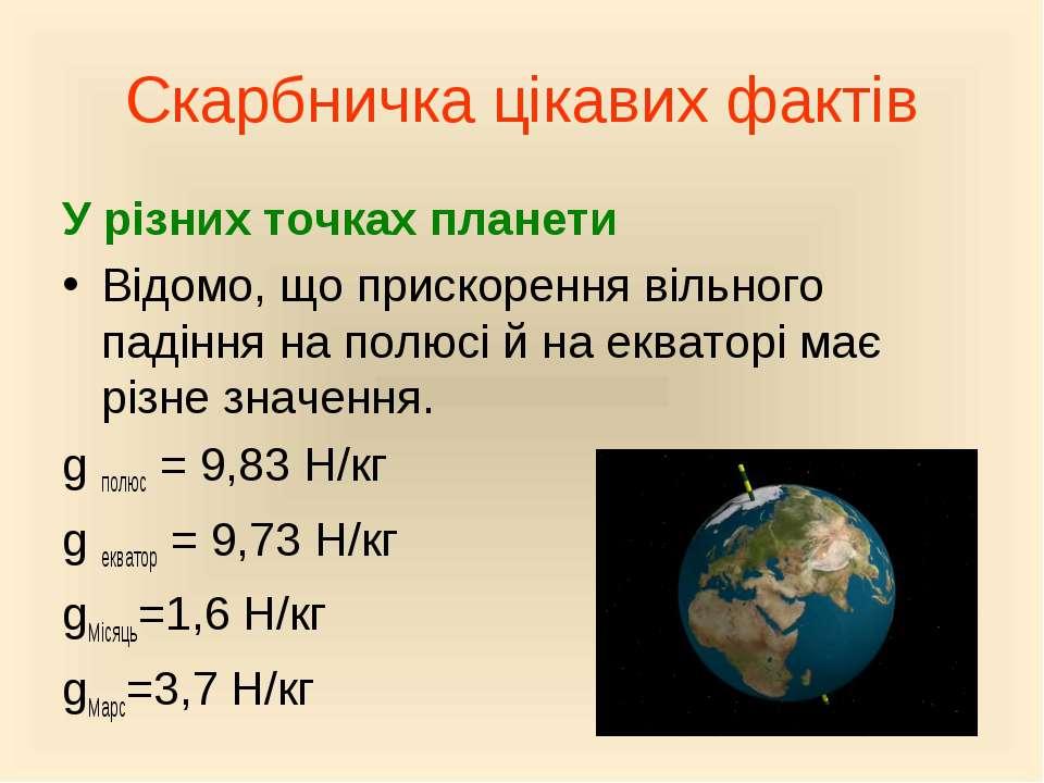 Скарбничка цікавих фактів У різних точках планети Відомо, що прискорення віль...