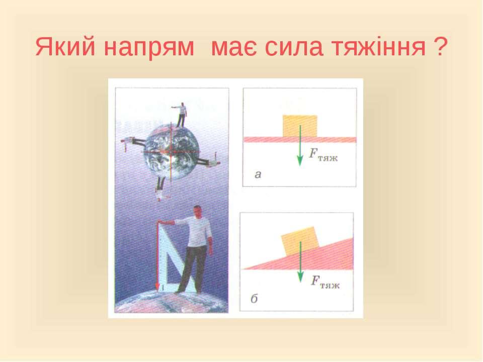 Який напрям має сила тяжіння ?