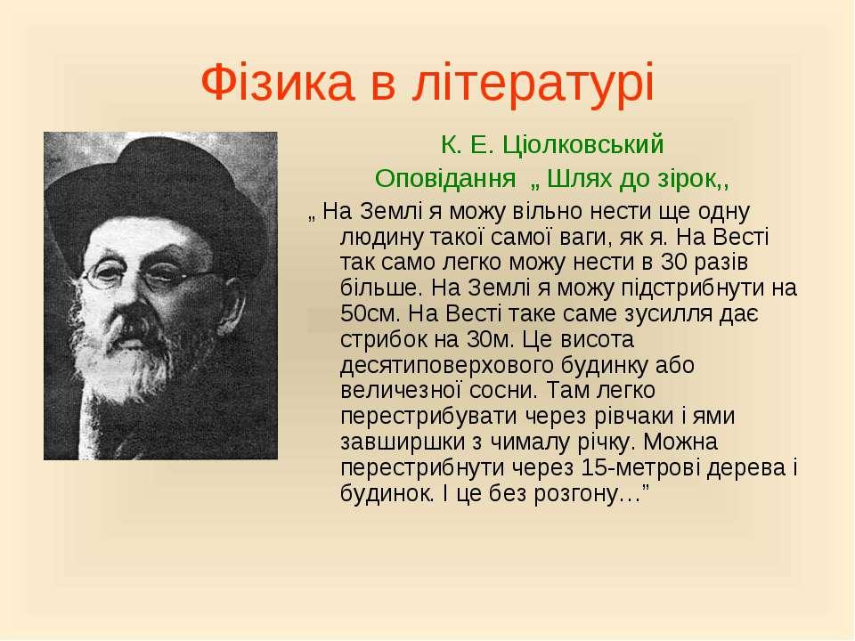 """Фізика в літературі К. Е. Ціолковський Оповідання """" Шлях до зірок,, """" На Земл..."""