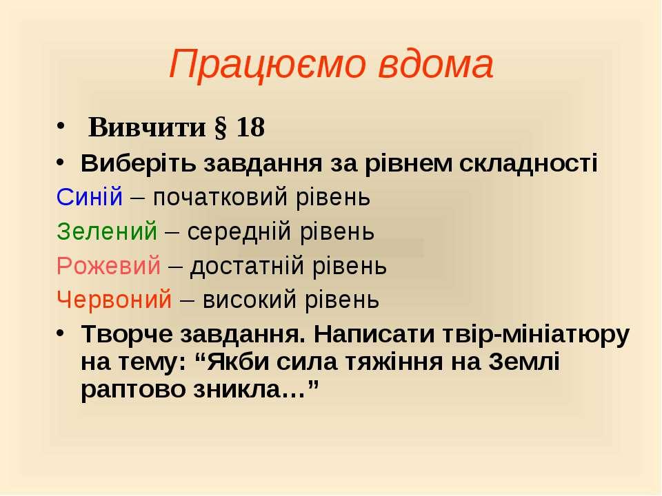 Працюємо вдома Вивчити § 18 Виберіть завдання за рівнем складності Синій – по...