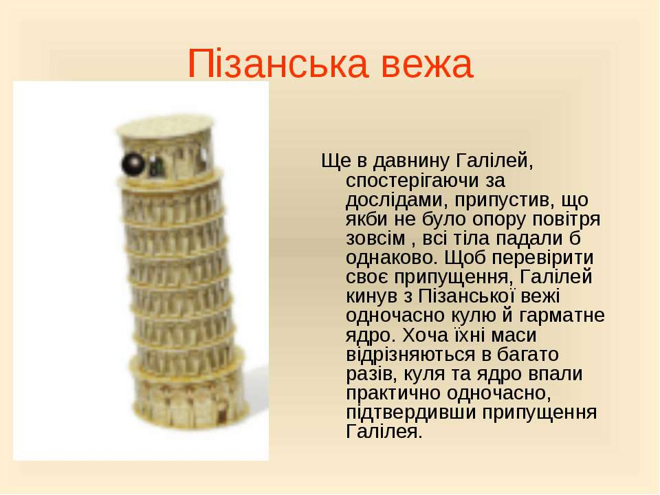 Пізанська вежа Ще в давнину Галілей, спостерігаючи за дослідами, припустив, щ...