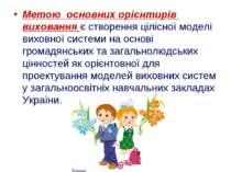 Метою основних орієнтирів виховання є створення цілісної моделі виховної сист...