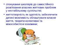 спонукання школярів до самостійного розв'язання власних життєвих проблем у не...