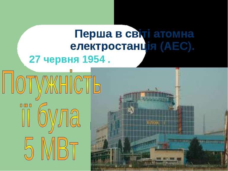 Перша в світі атомна електростанція (АЕС). 27 червня1954.