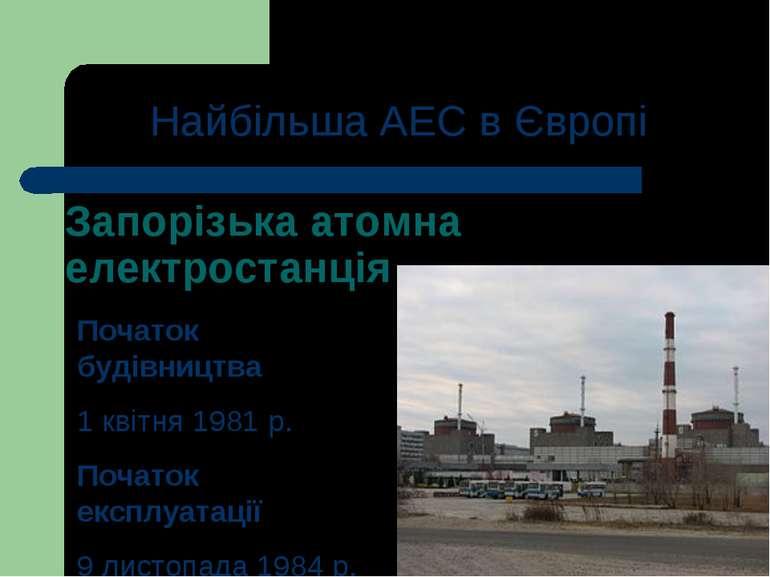 Запорізька атомна електростанція Найбільша АЕС вЄвропі Початок будівництва ...