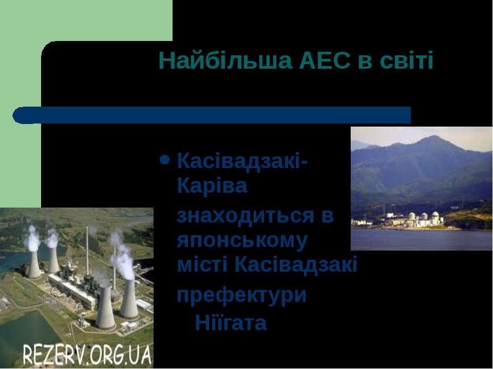 Найбільша АЕС в світі Касівадзакі-Каріва знаходиться в японському містіКас...