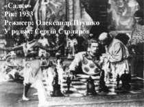 «Садко» Рік: 1953 Режисер: Олександр Птушко У ролях: Сергій Столяров