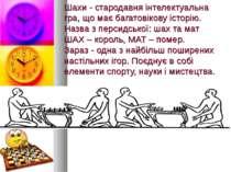 Шахи - стародавня інтелектуальна гра, що має багатовікову історію. Назва з пе...