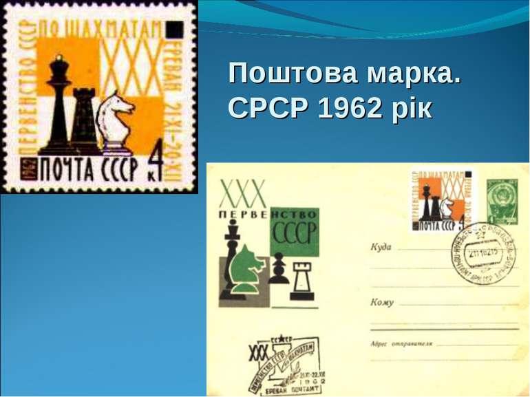 Поштова марка. СРСР 1962 рік