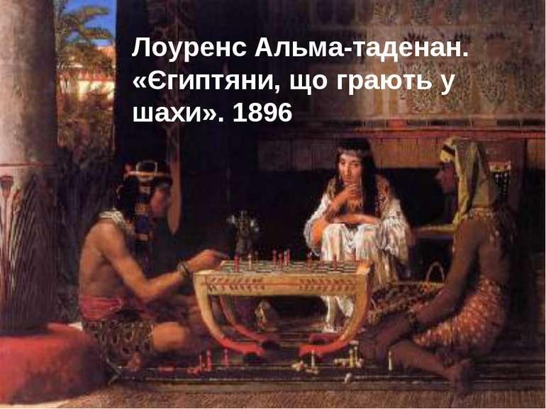Лоуренс Альма-таденан. «Єгиптяни, що грають у шахи». 1896