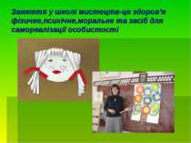 Заняття у школі мистецтв-це здоров'я фізичне,психічне,моральне та засіб для с...