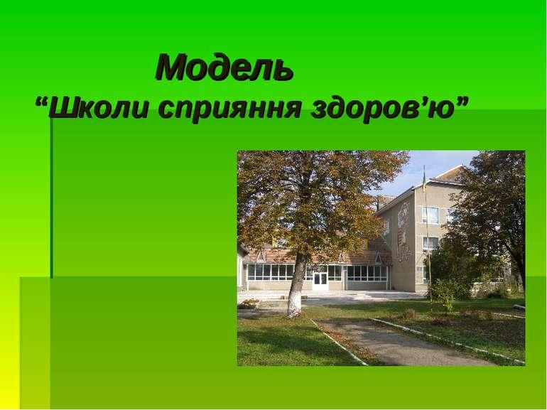 """Модель """"Школи сприяння здоров'ю"""""""
