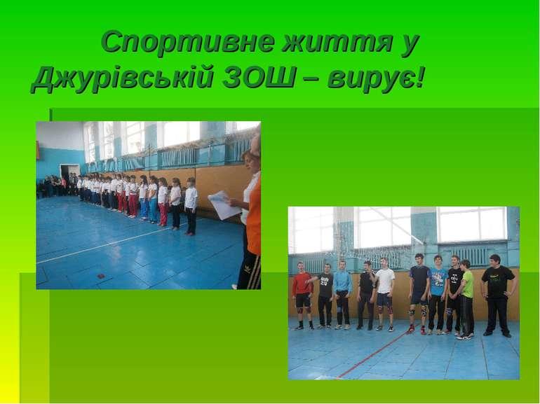 Спортивне життя у Джурівській ЗОШ – вирує!