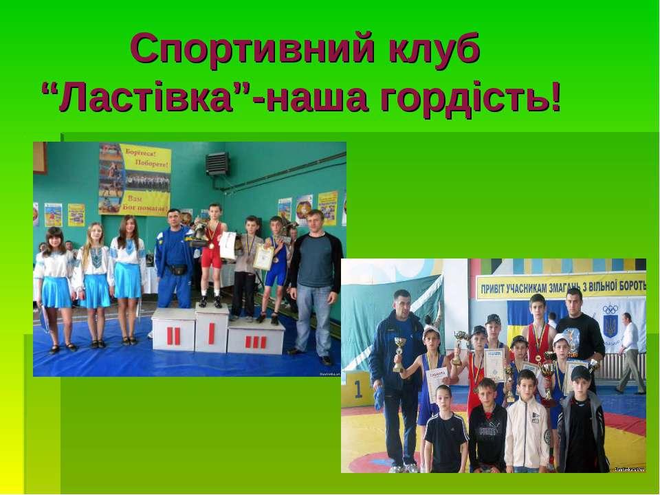 """Спортивний клуб """"Ластівка""""-наша гордість!"""