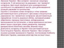 Законом України «Про нотаріат» визначає структуру нотаріусів. У ній визначені...