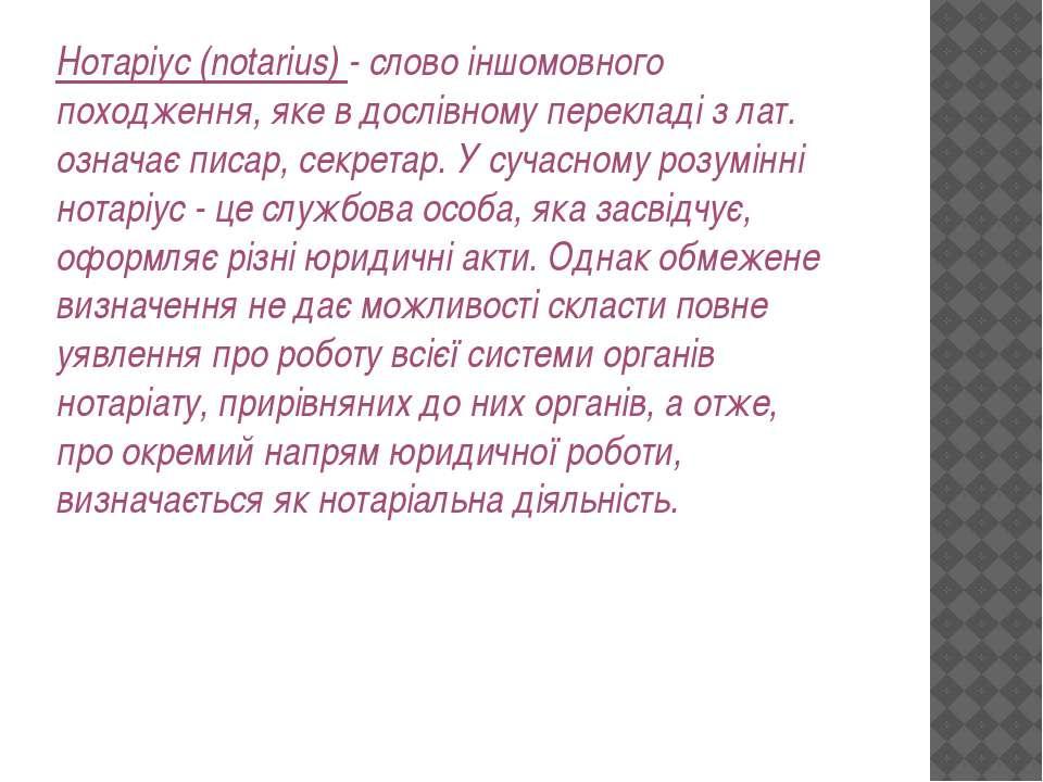 Нотаріус (notarius) - слово іншомовного походження, яке в дослівному переклад...