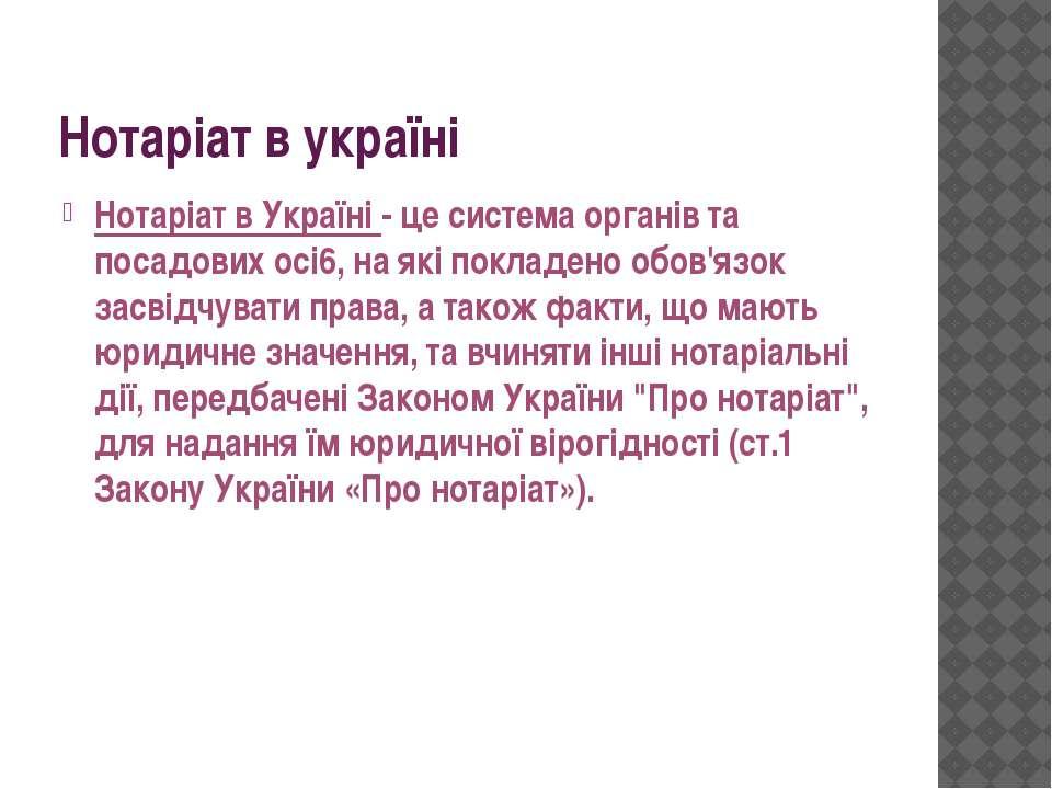 Нотаріат в україні Нотаріат в Україні - це система органів та посадових осі6,...