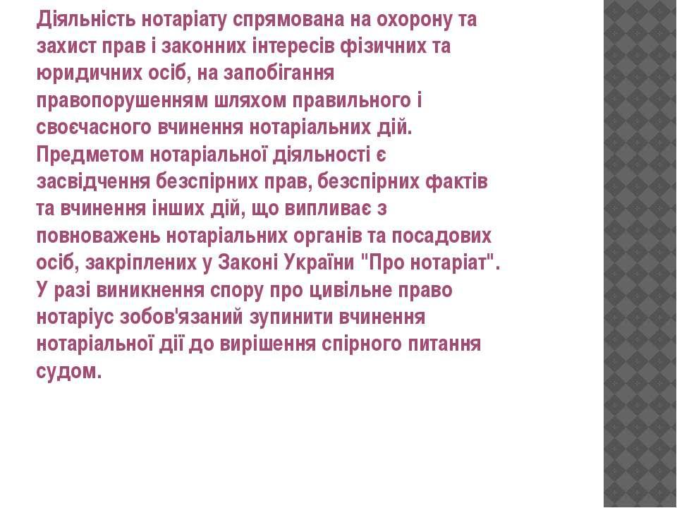Діяльність нотаріату спрямована на охорону та захист прав і законних інтересі...