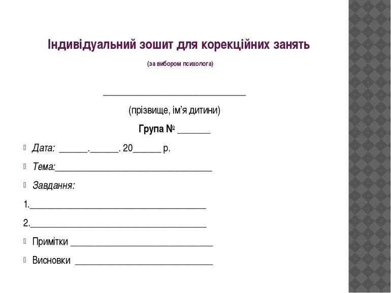 Індивідуальний зошит для корекційних занять (за вибором психолога) __________...
