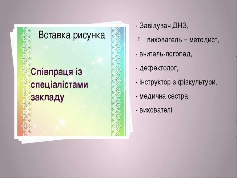 Співпраця із спеціалістами закладу - Завідувач ДНЗ, вихователь – методист, - ...