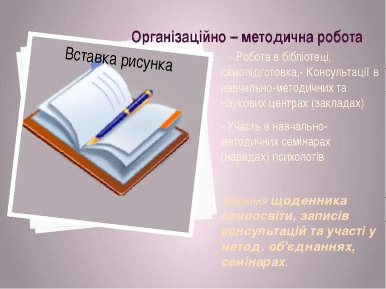 Організаційно – методична робота - Робота в бібліотеці, самопідготовка,- Конс...