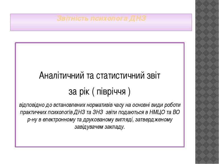 Звітність психолога ДНЗ Аналітичний та статистичний звіт за рік ( півріччя ) ...