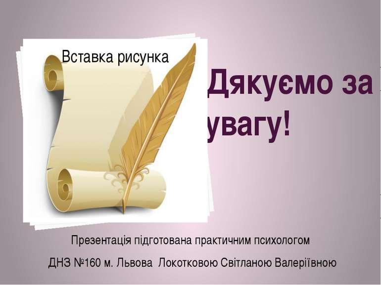 Дякуємо за увагу! Презентація підготована практичним психологом ДНЗ №160 м. Л...