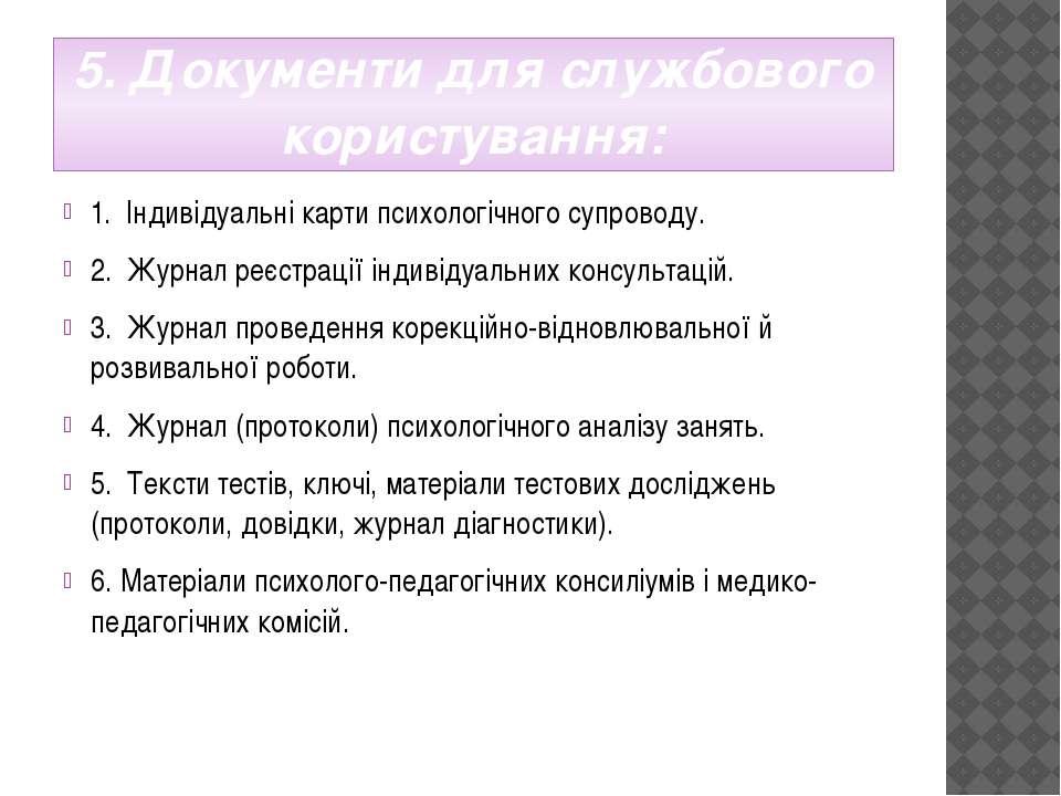 5. Документи для службового користування: 1. Індивідуальні карти психологічно...