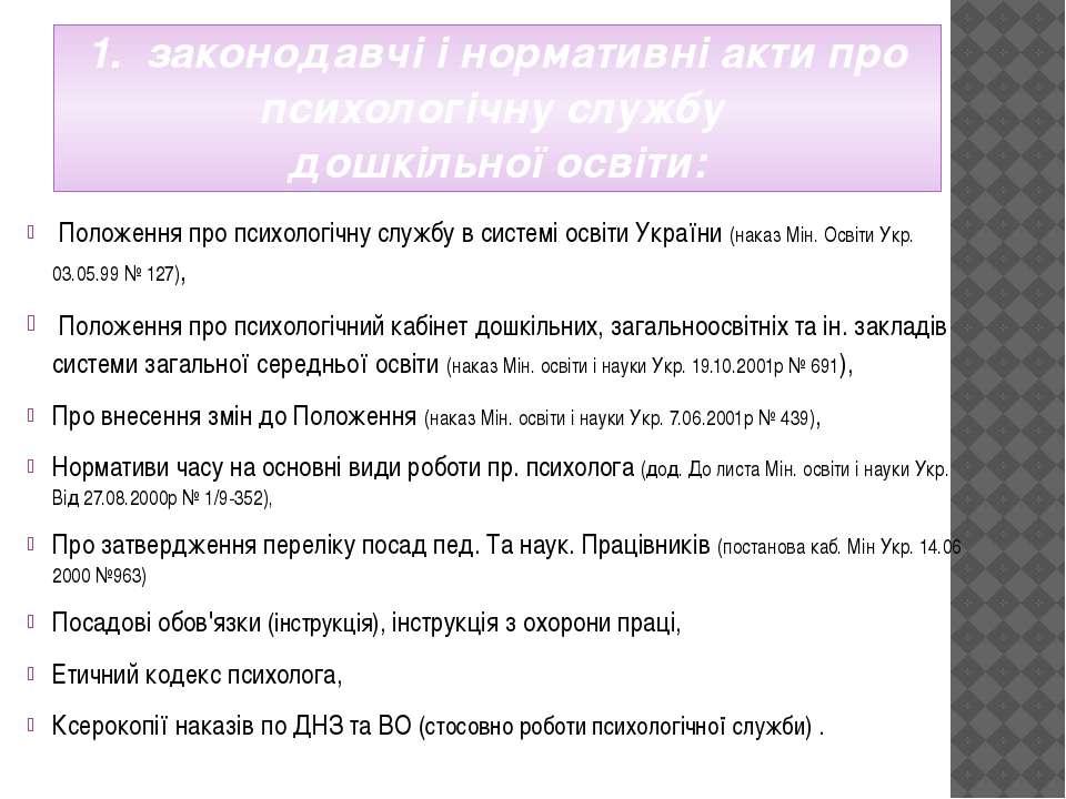 1. законодавчі і нормативні акти про психологічну службу дошкільної освіти: П...