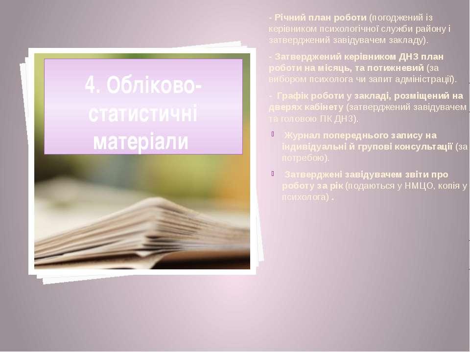 4. Обліково-статистичні матеріали - Річний план роботи (погоджений із керівни...