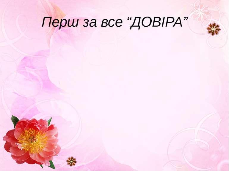 "Перш за все ""ДОВІРА"""