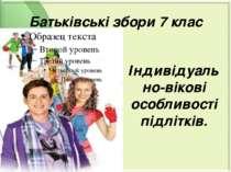 Батьківські збори 7 клас Індивідуально-вікові особливості підлітків.