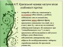 Вчений А.П. Краківський називає наступні вікові особливості підлітка: потреба...