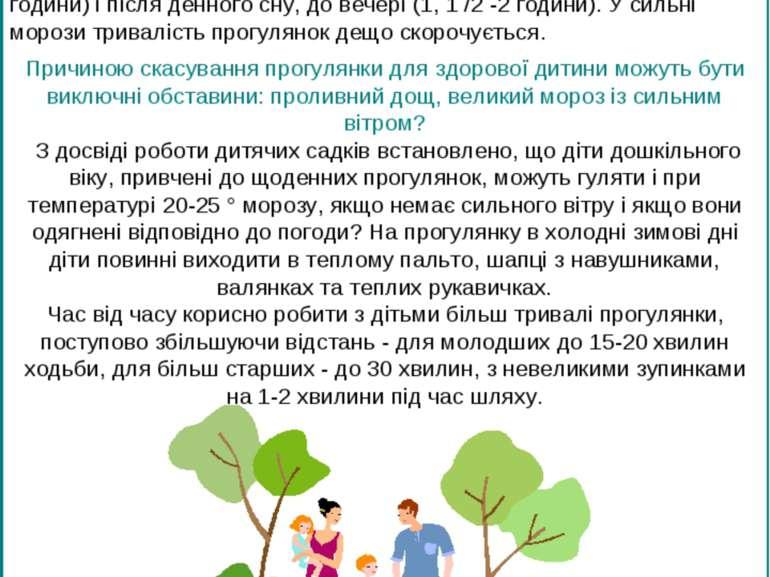Діти повинні проводити на свіжому повітрі якомога більше часу, щоб бути здоро...