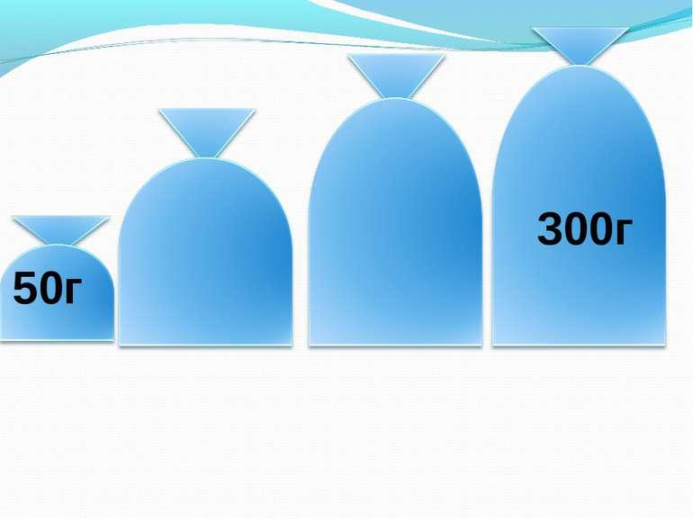 50г 300г