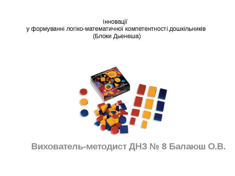 Інновації у формуванні логіко-математичної компетентності дошкільників (Блоки...