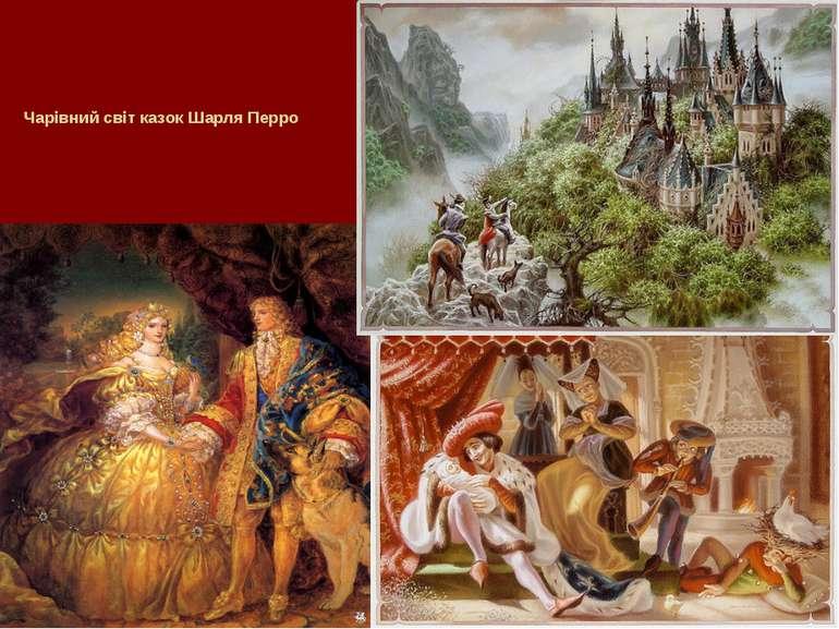 Чарівний світ казок Шарля Перро