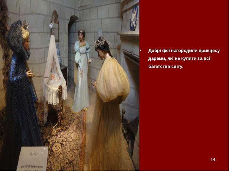 * Добрі феї нагородили принцесу дарами, які не купити за всі багатства світу.