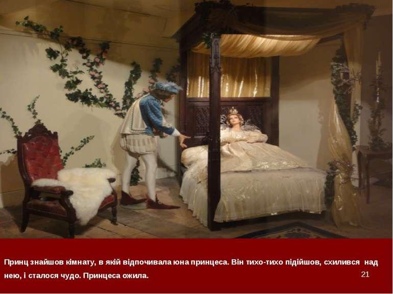 * Принц знайшов кімнату, в якій відпочивала юна принцеса. Він тихо-тихо підій...