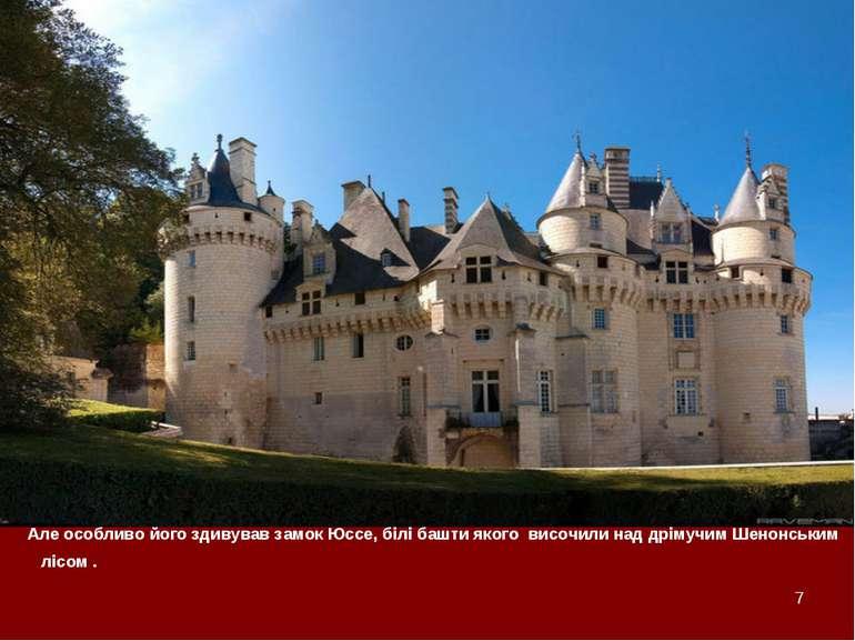 * Але особливо його здивував замок Юссе, білі башти якого височили над дрімуч...