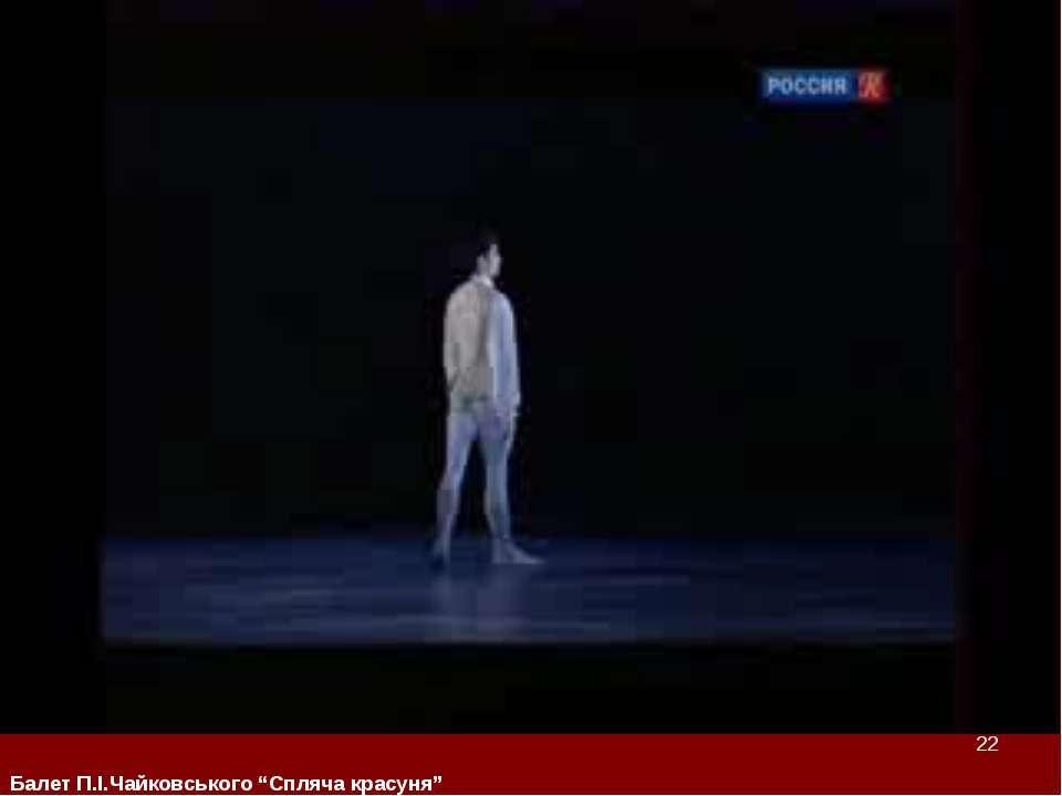 """* Балет П.І.Чайковського """"Спляча красуня"""""""