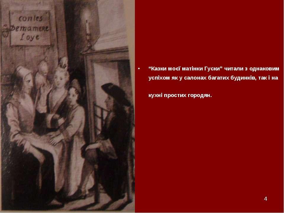 """* """"Казки моєї матінки Гуски"""" читали з однаковим успіхом як у салонах багатих ..."""
