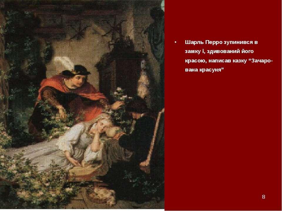 """* Шарль Перро зупинився в замку і, здивований його красою, написав казку """"Зач..."""