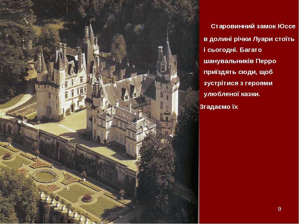 * Старовинний замок Юссе в долині річки Луари стоїть і сьогодні. Багато шанув...